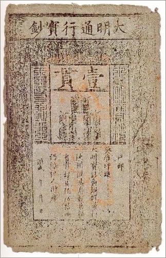 Древняя китайская банкнота
