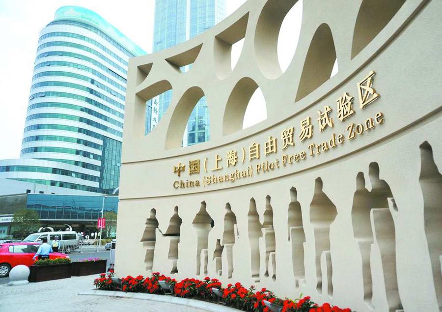 Шанхайская зона свободной торговли