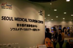 Центр медицинского туризма в Сеуле