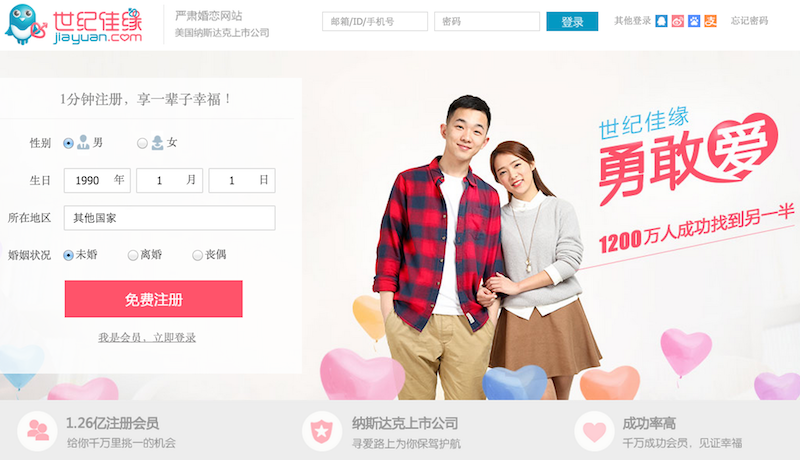 jiayuan.com the biggest chinese dating site