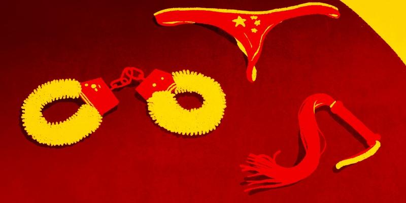 Китайская сексуальная революция