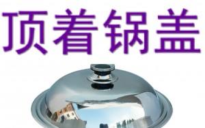 顶着锅盖 (прикрываюсь крышкой от кастрюли). Источник фото - www.huaren.us