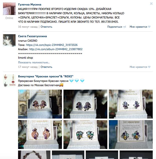 """Случайный скриншот поиска ВК по запросу """"бижутерия"""""""