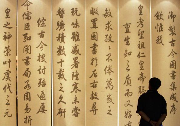 Древние каллиграфические работы в Запретном городе в Пекине