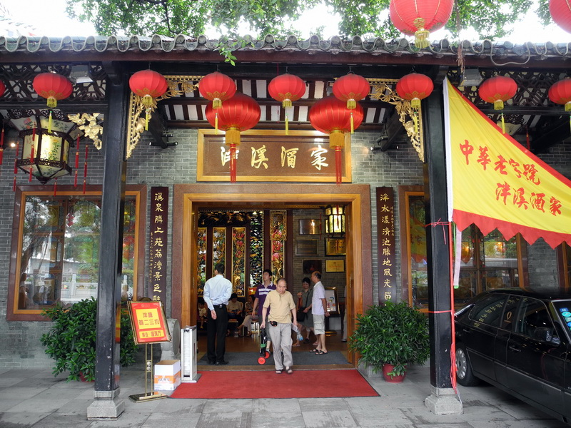 Фасад ресторана Panxi