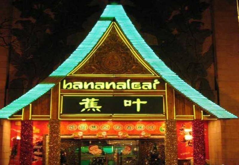 Ресторан Banana Leaf манит туристов кухней и музыкальными шоу