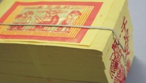 Загробная китайская валюта. Источник фото - blog.xuite.net