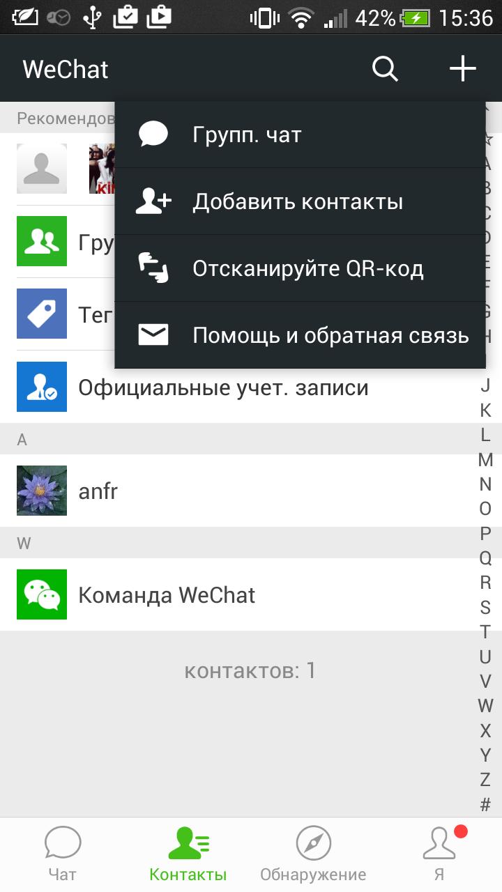 Чтобы добавить WeChat Secretary, нужно отсканировать QR-код на сайте сервиса