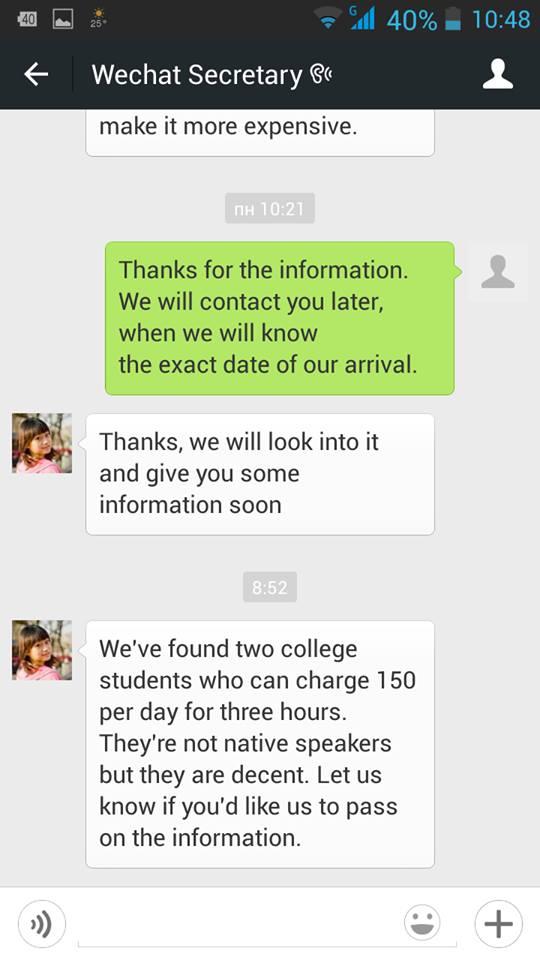 WeChat Secretary предлагают услуги англоязычных студенток. Скриншот