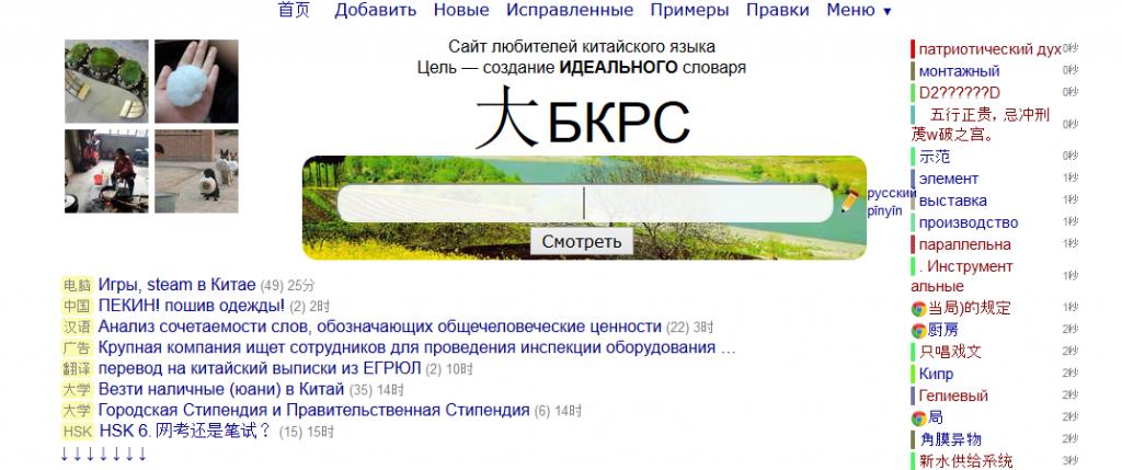 Китайско-русский онлайн-словарь БКРС