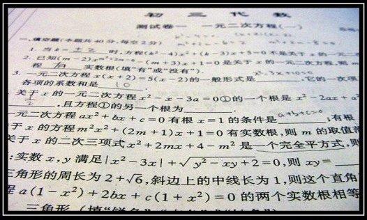 Китайская математика.