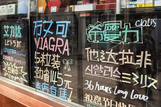 """Китайские мужчины """"подсели"""" на Виа Гру. Источник: bloomberg.com"""