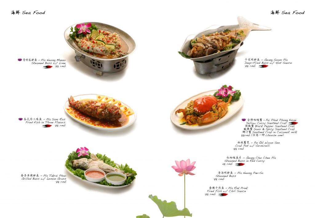 Меню на двух языках в одном из тайских ресторанов Пекина