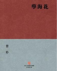 Обложка романа. Источник: www.chinawhisper.com