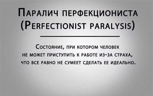 Паралич перфекциониста