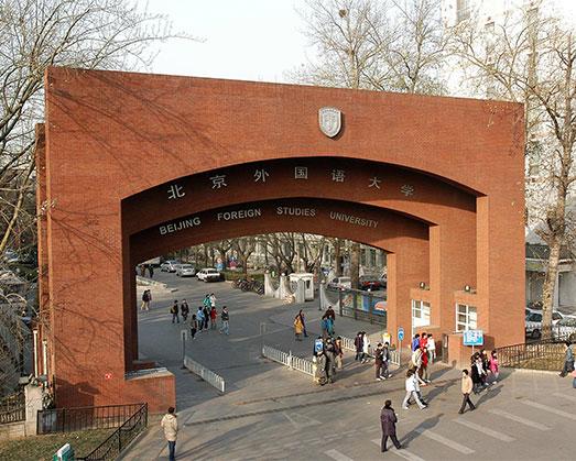 Пекинский университет иностранных языков Источник www.school.cucas.edu.cn