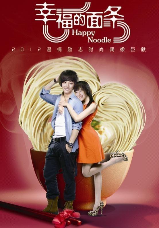 Постер китайского сериала «Счастливая лапша»