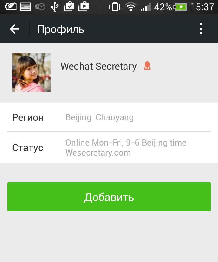 Сервис WeChat Secretary не предоставляет услуги по выходным.