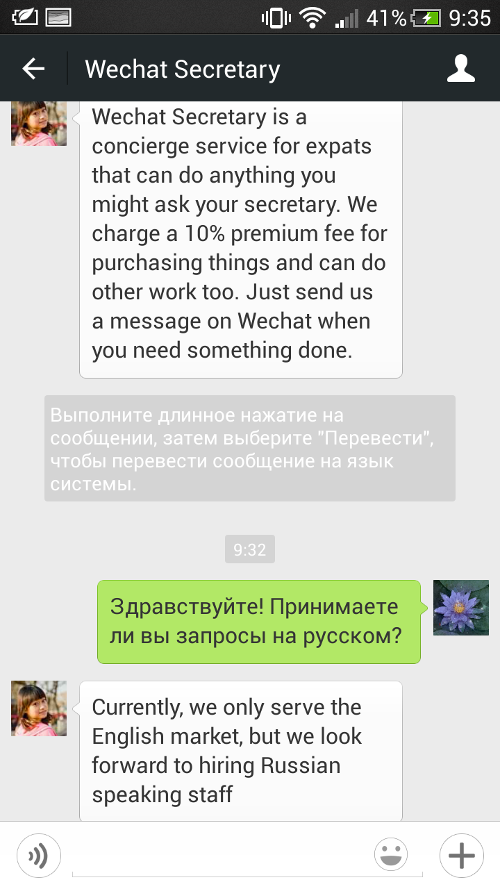 Русскоязычных операторов у WeChat Secretary пока нет.