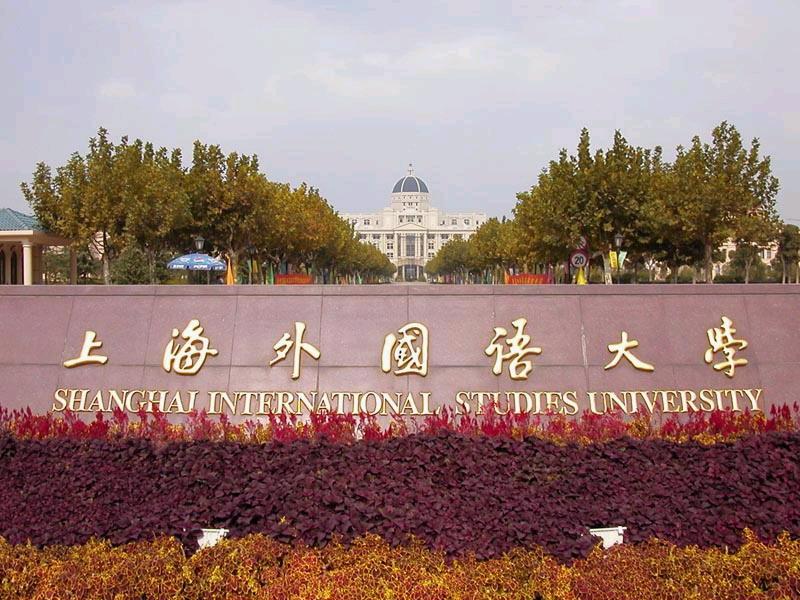 Шанхайский университет иностранных языков Источник foreignercn.com