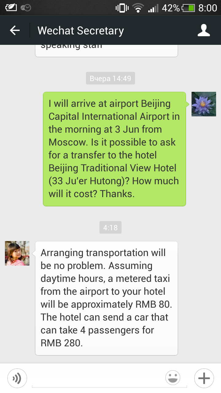 Расчет стоимости проезда на такси