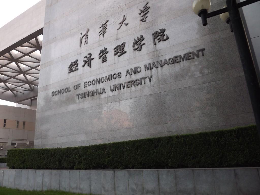 В университете Tsinghua