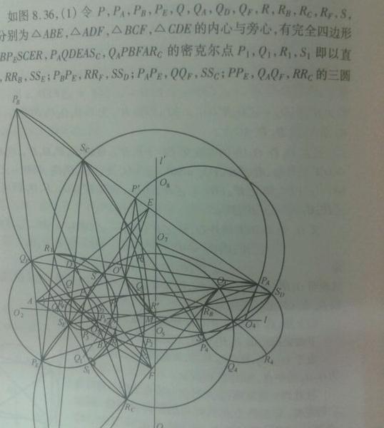 Задача по геометрии в китайской школе.