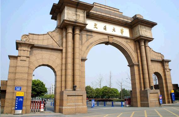 Юго-западный транспортный университет Источник www.yookao.com
