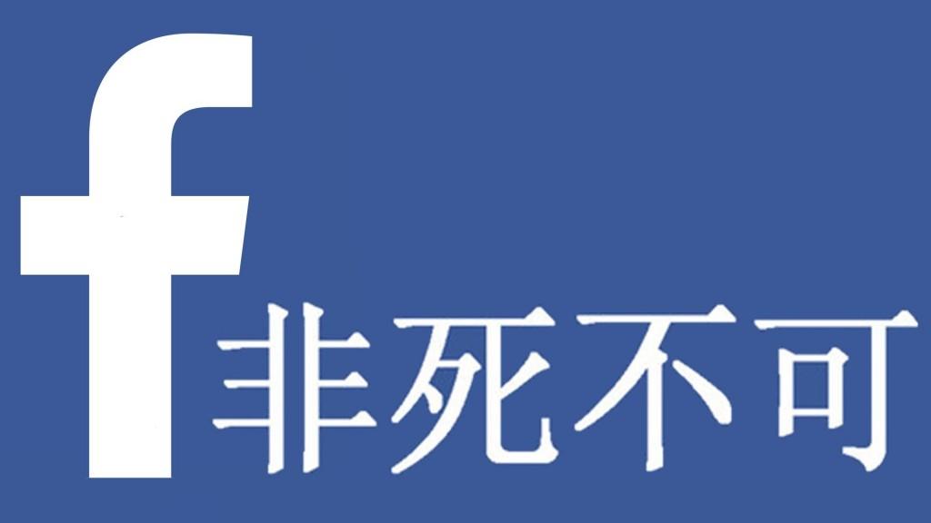 """Facebook ждет, когда его """"разбанят"""". Источник: www.youtube.com"""