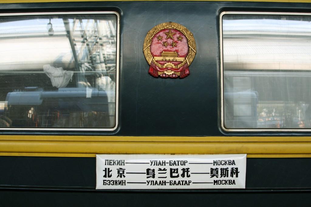 Поезд сообщением Пекин – Москва (китайский состав)