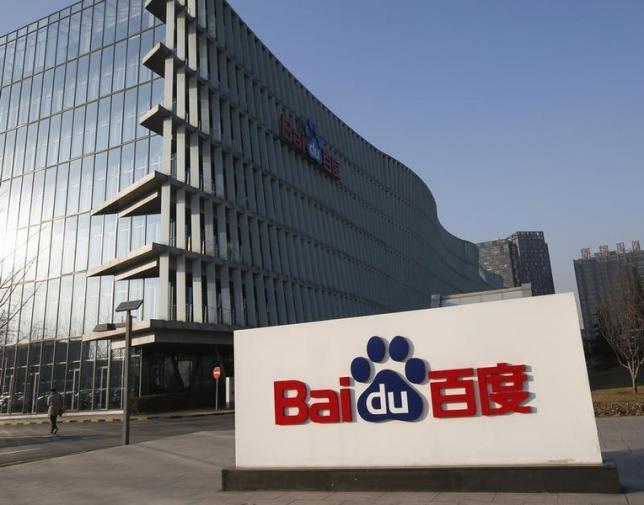 Штаб-квартира оштрафованной интернет-компании Baidu