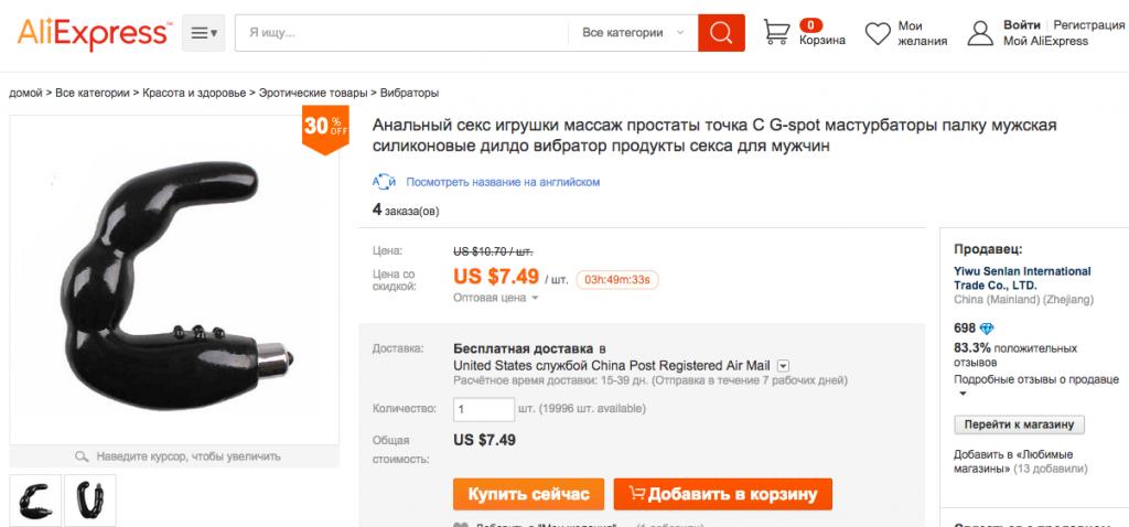 """""""Алиэкспресс"""". Источник: ru.aliexpress.com"""