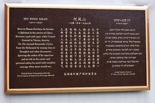 Мемориальная доска в честь китайского дипломата. Источник: en.wikipedia.org