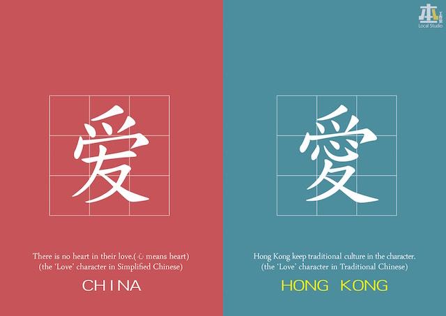 В любви китайцев нет сердца (намек на значок иероглифа). У гонконгцев ... Источник: shanghaiist.com