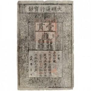 Китайские бумажные деньги. Источник: toptenz.net