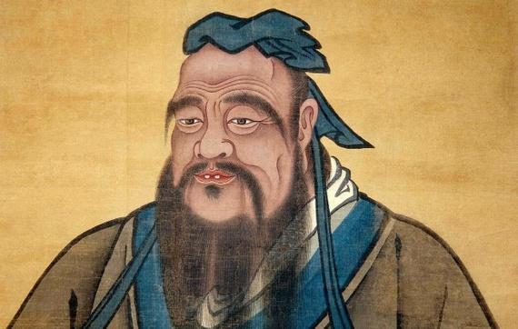 Так говорил Конфуций