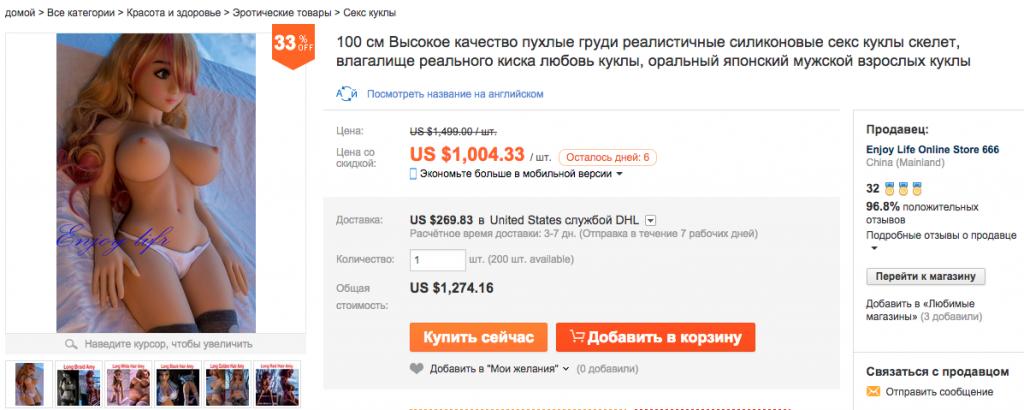 """Скриншот сайта """"Алиэкспресс"""". Источник: ru.aliexpress.com"""