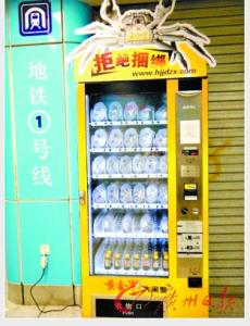 Китайские крабовые автоматы. Источник: gzdaily.dayoo.com