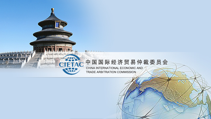 Китайская международная экономическая и торговая арбитражная комиссия