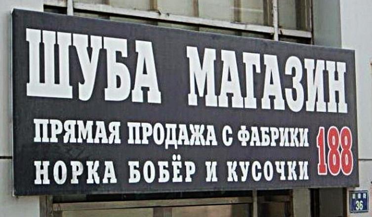 """Шуба магазин"" Источник: Batona.net"