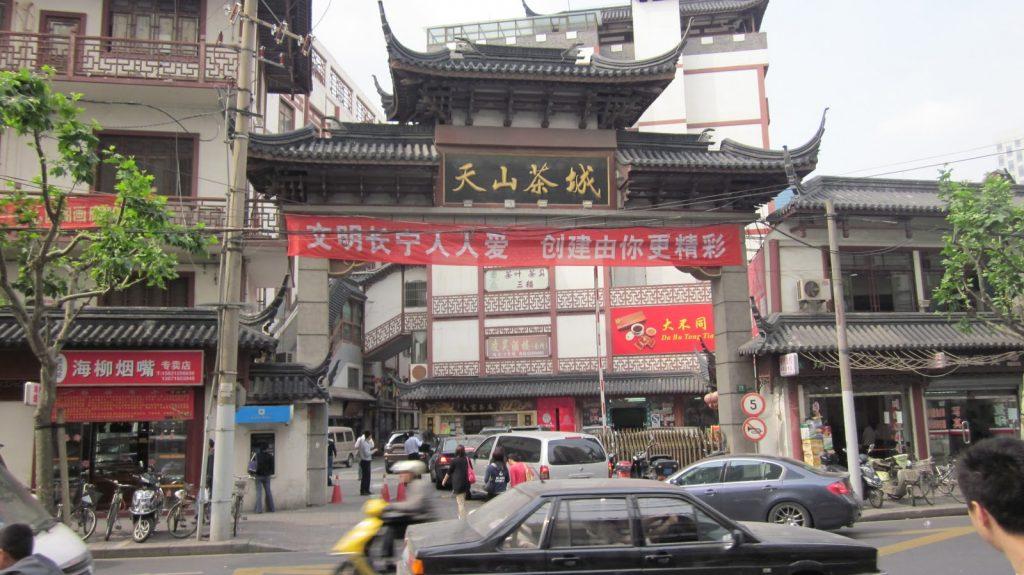 «Тянь Шань» — крупнейший чайный рынок Шанхая