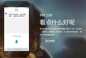 Duer называют китайской Siri. Источник: technode.com