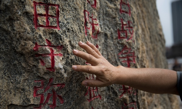 Красными буквами написаны имена японских палачей. Источник: theguardian.com
