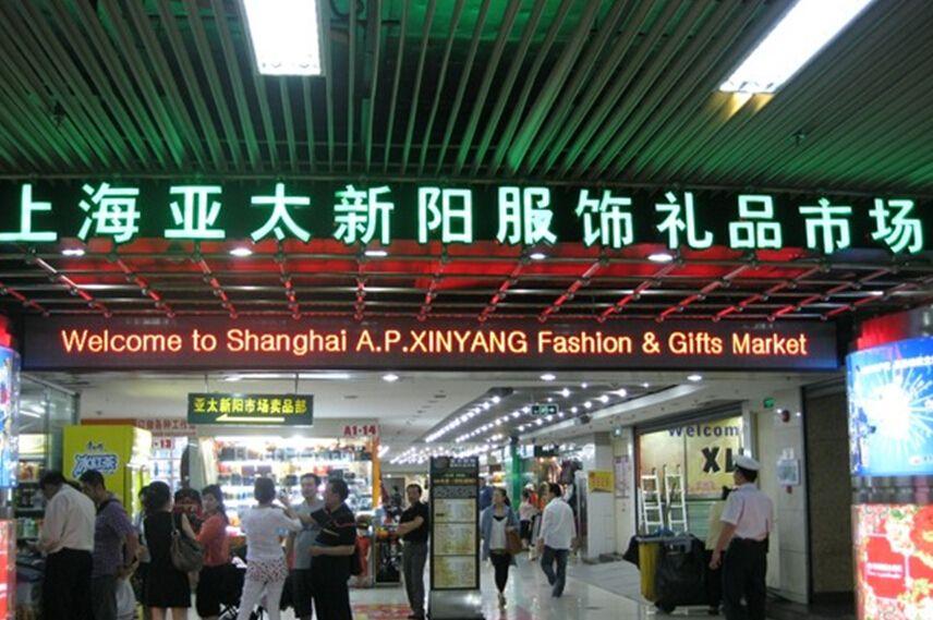 Вещевой рынок «Ятай Цзинань» расположился под землей рядом со станцией метро