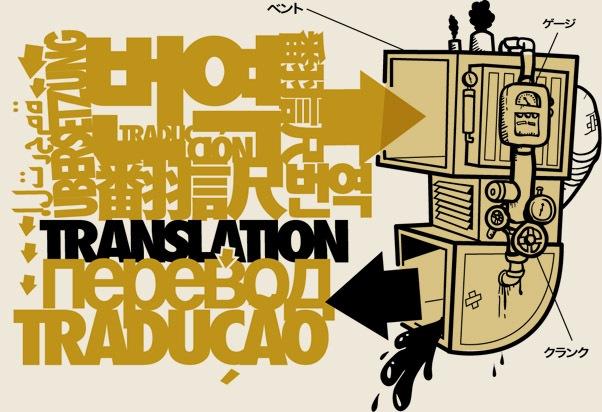 Чтобы избежать проблем, нанимайте профессиональных переводчиков