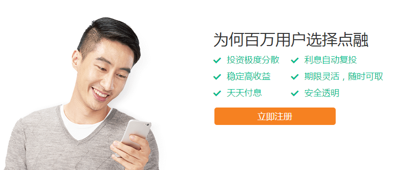 Скриншот страницы www.dianrong.com