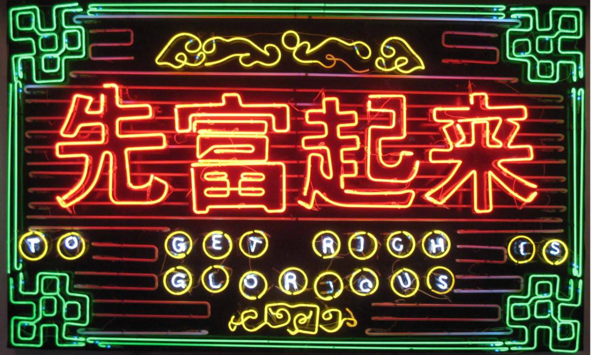 Тао Хунцзин, «Стать богатым – восхитительно». Фото: Tumblr