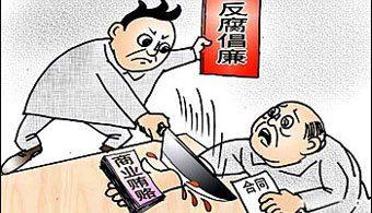 Борьба с коррупцией в Китае. Источник: ventalife.ru