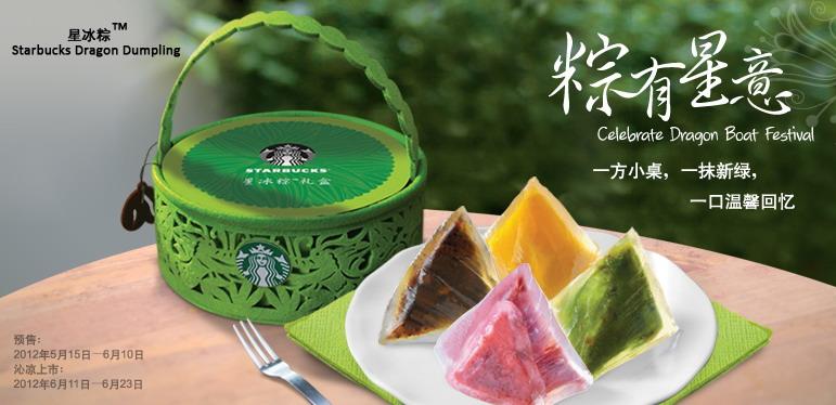 Еще одно нововведение в меню китайских Старбаксов - драконьи пельмешки. В США такие вряд ли захотят съесть! Фото: logsoku.com