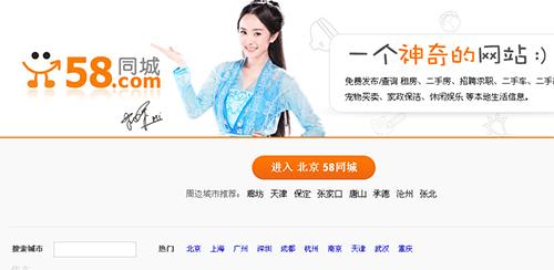 На этот сайт без знания китайского лучше не суйтесь. Фото bj.58.com